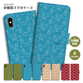 スマホケース 手帳型 全機種対応 iPhone XR XS ケース iPhone 8 7 XS Max ケース おしゃれ ポップ マルチ デザイン ボーダー ライト ブルー ターコイズ カラー かわいい Xperia 1 Ace XZ3 XZ2 Galaxy S10 S9 feel AQUOS sense R3 R2 HUAWEI P30 P20 カバー