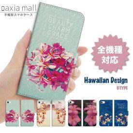スマホケース 手帳型 全機種対応 iPhone XR XS ケース iPhone 8 7 XS Max ケース おしゃれ FLOWER デザイン 花柄 ハイビスカス Summer 夏 かわいい Xperia 1 Ace XZ3 XZ2 Galaxy S10 S9 feel AQUOS sense R3 R2 HUAWEI P30 P20 カバー
