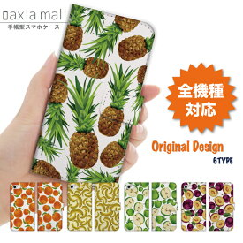 スマホケース 手帳型 全機種対応 iPhone XR XS ケース iPhone 8 7 XS Max ケース おしゃれ フルーツ デザイン パイナップル バナナ ぶどう オレンジ リンゴ かわいい Xperia 1 Ace XZ3 XZ2 Galaxy S10 S9 feel AQUOS sense R3 R2 HUAWEI P30 P20 カバー