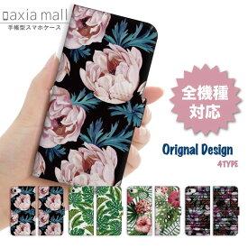 スマホケース 手帳型 全機種対応 iPhone XR XS ケース iPhone 8 7 XS Max ケース おしゃれ 花柄 デザイン 夏 サマー おしゃれ 女子 かわいい Xperia 1 Ace XZ3 XZ2 Galaxy S10 S9 feel AQUOS sense R3 R2 HUAWEI P30 P20 カバー