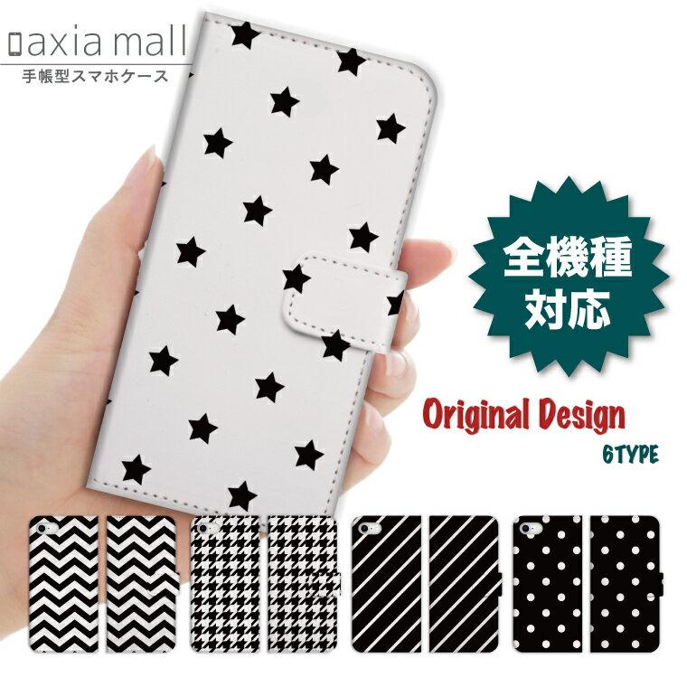 スマホケース 手帳型 全機種対応 iPhone8 ケース iPhone XS XS Max XR ケース おしゃれ パターン モノクロ デザイン ボーダー ドット 千鳥柄 ストライプ かわいい Xperia XZ1 XZ2 Galaxy S9 S8 feel AQUOS sense R2 HUAWEI P20 P10 カバー