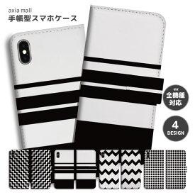 スマホケース 手帳型 全機種対応 iPhone 11 Pro XR XS ケース iPhone 8 7 XS Max ケース おしゃれ モノクロ ボーダー ウェーブ デザイン ブラック ホワイト グレー 大人 かわいい Xperia 1 Ace XZ3 XZ2 Galaxy S10 S9 feel AQUOS sense R3 R2 HUAWEI P30 P20 カバー