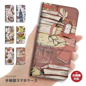 スマホケース 手帳型 全機種対応 iPhone XR XS ケース iPhone 8 7 XS Max ケース おしゃれ フード デザイン ドーナツ ミルク コーヒー ビール かわいい Xperia 1 Ace XZ3 XZ2 Galaxy S10 S9 feel AQUOS sense R3 R2 HUAWEI P30 P20 カバー