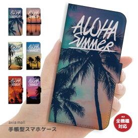 スマホケース 手帳型 全機種対応 iPhone XR XS ケース iPhone 8 7 XS Max ケース おしゃれ ALOHA Summer Love サマー ラブ ハワイアン ハワイ 風景 yd020 かわいい Xperia 1 Ace XZ3 XZ2 Galaxy S10 S9 feel AQUOS sense R3 R2 HUAWEI P30 P20 カバー