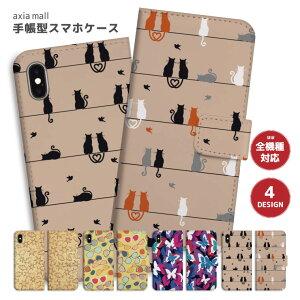 スマホケース 手帳型 アイフォン 全機種対応 iPhone SE 第2世代 11 Pro XR 8 7 XS Max ケース おしゃれ メガネ バタフライ ヒトデ キャット デザイン 猫 ネコ 蝶 サングラス 魚 かわいい Xperia 1 Ace XZ3 Gal