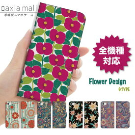 スマホケース 手帳型 全機種対応 iPhone XR XS ケース iPhone 8 7 XS Max ケース おしゃれ フラワー 花 デザイン 花柄 かわいい Xperia 1 Ace XZ3 XZ2 Galaxy S10 S9 feel AQUOS sense R3 R2 HUAWEI P30 P20 カバー