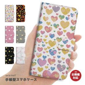 スマホケース 手帳型 アイフォン 全機種対応 iPhone12 mini Pro Max アイフォン12 iPhone SE 第2世代 11 Pro XR 8 7 ケース おしゃれ スター パターン星 ストライプ マルチ レッド ネイビー イエロー かわいい Xperia 1 Ace XZ3 Galaxy S10 S9 AQUOS sense カバー