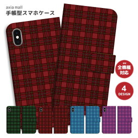 スマホケース 手帳型 アイフォン 全機種対応 iPhone12 mini Pro Max アイフォン12 iPhone SE 第2世代 11 Pro XR 8 7 ケース おしゃれ チェック パターン おしゃれ ストライプ マルチ レッド かわいい Xperia 1 Ace XZ3 Galaxy S10 S9 AQUOS sense カバー