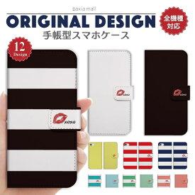 スマホケース 手帳型 全機種対応 iPhone 11 Pro XR XS ケース iPhone 8 7 XS Max ケース おしゃれ リップ 唇 女子 XOXO ファッション リップ かわいい Xperia 1 Ace XZ3 XZ2 Galaxy S10 S9 feel AQUOS sense R3 R2 HUAWEI P30 P20 カバー