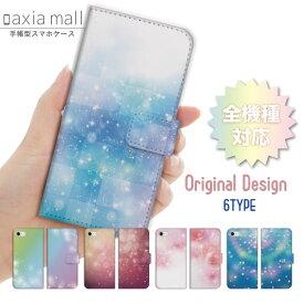 スマホケース 手帳型 全機種対応 iPhone 11 Pro XR XS ケース iPhone 8 7 XS Max ケース おしゃれ スター パターン 星 ストライプ マルチ レッド ネイビー イエロー かわいい Xperia 1 Ace XZ3 XZ2 Galaxy S10 S9 feel AQUOS sense R3 R2 HUAWEI P30 P20 カバー