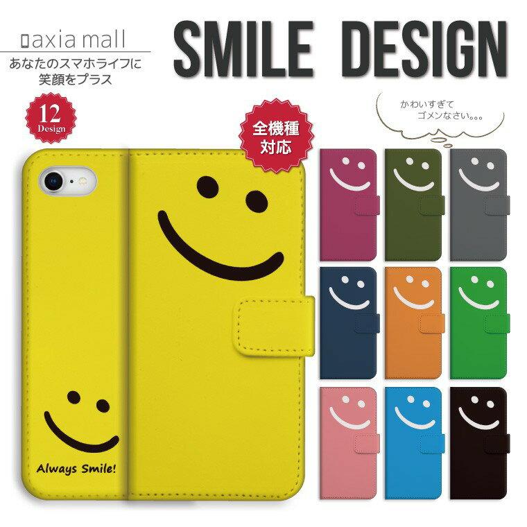 スマホケース 手帳型 全機種対応 iPhone8 ケース iPhone XS XS Max XR ケース おしゃれ スマイル ニコちゃん デザイン yd019 かわいい Xperia XZ1 XZ2 Galaxy S9 S8 feel AQUOS sense R2 HUAWEI P20 P10 カバー