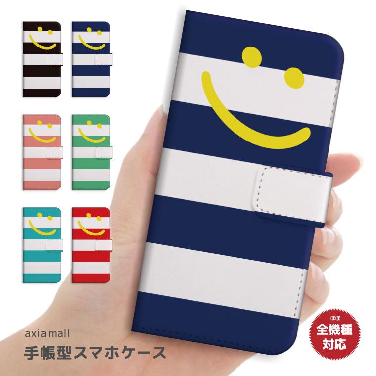 iPhone8 ケース 手帳型 おしゃれ iPhone X ケース iPhone7ケース SMILE スマイル ボーダー デザイン ニコちゃん マーク ニコニコ Always Smile かわいい スマホケース 手帳型 全機種対応 AQUOS arrows DIGNO HUAWEI Android One