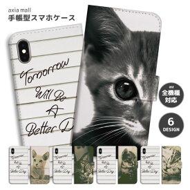 スマホケース 手帳型 全機種対応 iPhone XR XS ケース iPhone 8 7 XS Max ケース おしゃれ 猫 ネコ デザイン Cat キャット モノクロ ブラック ホワイト かわいい Xperia 1 Ace XZ3 XZ2 Galaxy S10 S9 feel AQUOS sense R3 R2 HUAWEI P30 P20 カバー