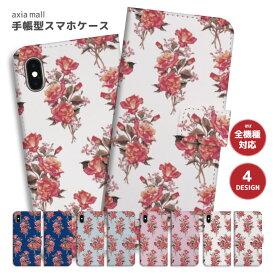 スマホケース 手帳型 アイフォン 全機種対応 iPhone SE 第2世代 11 Pro XR 8 7 XS Max ケース おしゃれ Rose ローズ デザイン フラワー 花柄 おしゃれ 女子 ガーリー かわいい Xperia 1 Ace XZ3 Galaxy S10 S9 AQUOS sense カバー