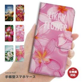 スマホケース 手帳型 全機種対応 iPhone 11 Pro XR XS ケース iPhone 8 7 XS Max ケース おしゃれ LIKE A FLOWER デザイン 花柄 フラワ− シンプル 花 かわいい Xperia 1 Ace XZ3 XZ2 Galaxy S10 S9 feel AQUOS sense R3 R2 HUAWEI P30 P20 カバー