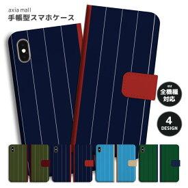 スマホケース 手帳型 全機種対応 iPhone 11 Pro XR XS ケース iPhone 8 7 XS Max ケース おしゃれ ストライプ Stripe デザイン おしゃれ ブルー ネイビー カーキ シンプル かわいい Xperia 1 Ace XZ3 XZ2 Galaxy S10 S9 feel AQUOS sense R3 R2 HUAWEI P30 P20 カバー