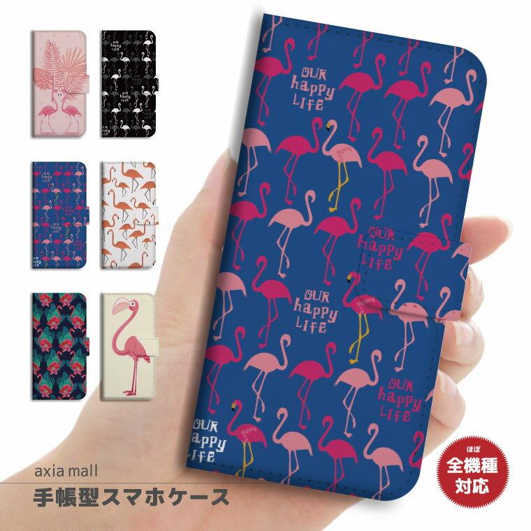スマホケース 手帳型 全機種対応 iPhone8 ケース iPhone XS XS Max XR ケース おしゃれ フラミンゴ flamingo デザイン 鳥 Bird バード 動物 アニマル かわいい Xperia XZ3 XZ1 Galaxy S9 S8 feel AQUOS sense R2 HUAWEI P20 P10 カバー