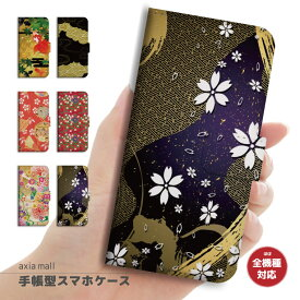 スマホケース 手帳型 アイフォン 全機種対応 iPhone SE 第2世代 11 Pro XR 8 7 XS Max ケース おしゃれ 和柄 デザイン日本 Japanese 金魚 花柄 掛け軸 着物 おしゃれ かわいい Xperia 1 Ace XZ3 Galaxy S10 S9 AQUOS sense カバー