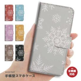 スマホケース 手帳型 アイフォン 全機種対応 iPhone SE 第2世代 11 Pro XR 8 7 XS Max ケース おしゃれ Snow Crystal 雪 結晶 スノー 風景 シンプル おしゃれ かわいい Xperia 1 Ace XZ3 Galaxy S10 S9 AQUOS sense カバー
