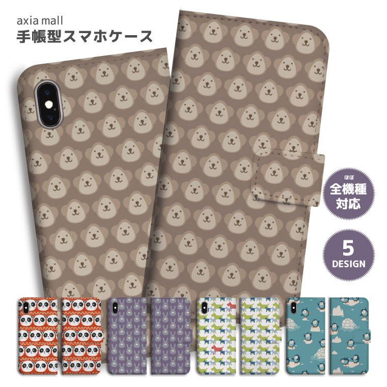 スマホケース 手帳型 全機種対応 iPhone8 ケース iPhone XS XS Max XR ケース おしゃれ ウサギ パンダ ドッグ ペンギン アニマル 動物 キャラクター かわいい Xperia XZ1 XZ2 Galaxy S9 S8 feel AQUOS sense R2 HUAWEI P20 P10 カバー