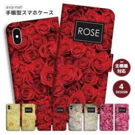 スマホケース 手帳型 全機種対応 iPhone 11 Pro XR XS ケース iPhone 8 7 XS Max ケース おしゃれ Rose ローズ デザイン フラワー 花柄 おしゃれ ガーリー Girly かわいい Xperia 1 Ace XZ3 XZ2 Galaxy S10 S9 feel AQUOS sense R3 R2 HUAWEI P30 P20 カバー