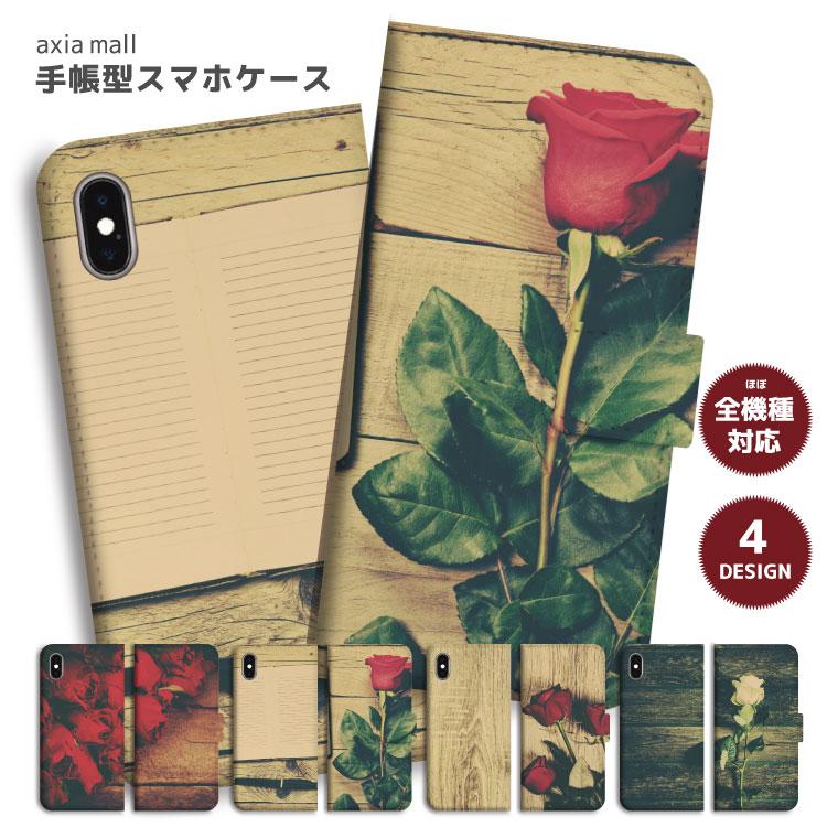 iPhone8 ケース 手帳型 おしゃれ iPhone X ケース スマホケース 手帳型 全機種対応 Rose Photo ローズ フォト デザイン フラワー 花柄 ガーリー Girly かわいい iPhone7ケース iPhoneケース カバー Xperia XZ1 XZs AQUOS sense Android One S4 X3 HUAWEI P10 P9