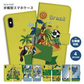 スマホケース 手帳型 全機種対応 iPhone XR XS ケース iPhone 8 7 XS Max ケース おしゃれ Brazil ブラジル デザイン おしゃれ サンバ サッカー コルコバード 国旗 かわいい Xperia 1 Ace XZ3 XZ2 Galaxy S10 S9 feel AQUOS sense R3 R2 HUAWEI P30 P20 カバー