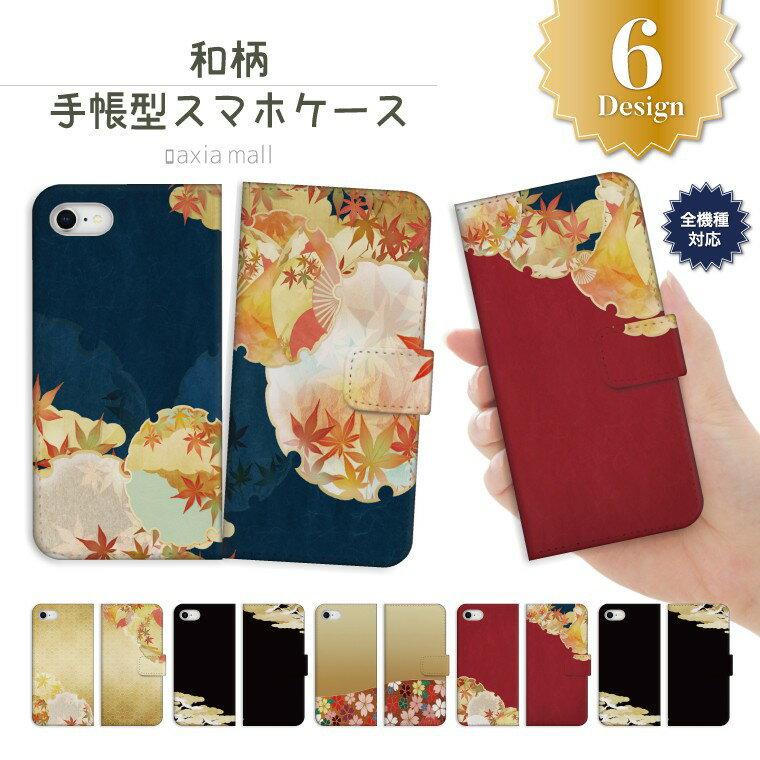 iPhone8 ケース 手帳型 おしゃれ iPhone X ケース スマホケース 手帳型 全機種対応 和柄 デザイン日本 Japanese 金魚 花柄 もみじ 紅葉 掛け軸 かわいい iPhone7ケース iPhoneケース カバー Xperia XZ1 XZs AQUOS sense Android One S4 X3 HUAWEI P10 P9