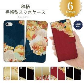 スマホケース 手帳型 全機種対応 iPhone XR XS ケース iPhone 8 7 XS Max ケース おしゃれ 和柄 デザイン日本 Japanese 金魚 花柄 もみじ 掛け軸 かわいい Xperia 1 Ace XZ3 XZ2 Galaxy S10 S9 feel AQUOS sense R3 R2 HUAWEI P30 P20 カバー
