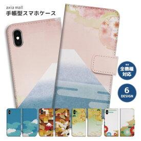 スマホケース 手帳型 全機種対応 iPhone XR XS ケース iPhone 8 7 XS Max ケース おしゃれ 和柄 デザイン 日本 Japanese 金魚 鶴 掛け軸 着物 四季 色彩 かわいい Xperia 1 Ace XZ3 XZ2 Galaxy S10 S9 feel AQUOS sense R3 R2 HUAWEI P30 P20 カバー