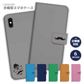 スマホケース 手帳型 全機種対応 iPhone XR XS ケース iPhone 8 7 XS Max ケース おしゃれ Beard デザイン ヒゲ ひげ 髭 セレブ おしゃれ おしゃれ かわいい Xperia 1 Ace XZ3 XZ2 Galaxy S10 S9 feel AQUOS sense R3 R2 HUAWEI P30 P20 カバー