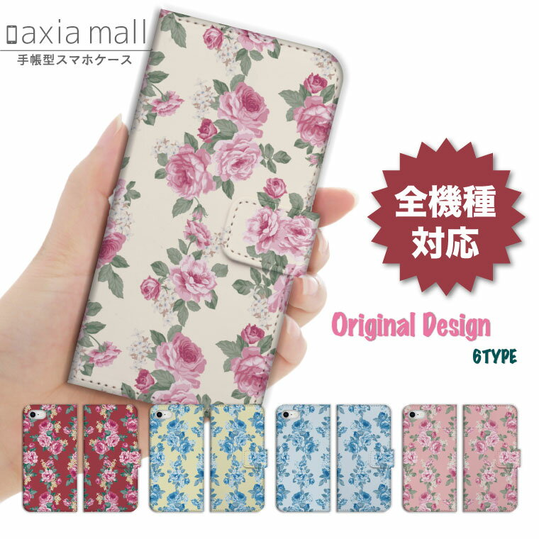 スマホケース 手帳型 全機種対応 iPhone8 ケース iPhone XS XS Max XR ケース おしゃれ Rose ローズ デザイン カラー おしゃれ 花柄 花 フラワー かわいい Xperia XZ1 XZ2 Galaxy S9 S8 feel AQUOS sense R2 HUAWEI P20 P10 カバー