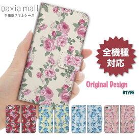 スマホケース 手帳型 全機種対応 iPhone XR XS ケース iPhone 8 7 XS Max ケース おしゃれ Rose ローズ デザイン カラー おしゃれ 花柄 花 フラワー かわいい Xperia 1 Ace XZ3 XZ2 Galaxy S10 S9 feel AQUOS sense R3 R2 HUAWEI P30 P20 カバー