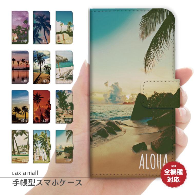 スマホケース 手帳型 全機種対応 iPhone8 ケース iPhone XS XS Max XR ケース おしゃれ アロハ デザイン Summer ハワイアン ハワイ yd008 かわいい Xperia XZ1 XZ2 Galaxy S9 S8 feel AQUOS sense R2 HUAWEI P20 P10 カバー