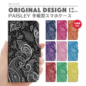スマホケース 手帳型 アイフォン 全機種対応 iPhone SE 第2世代 11 Pro XR 8 7 XS Max ケース おしゃれ ペイズリー Paisley デザイン 女子 バンダナ スカーフ かわいい Xperia 1 Ace XZ3 Galaxy S10 S9 AQUOS sense カバー