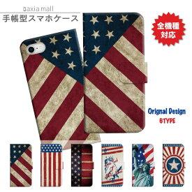 スマホケース 手帳型 全機種対応 iPhone 11 Pro XR XS ケース iPhone 8 7 XS Max ケース おしゃれ アメリカ America デザイン 国旗 自由の女神 ニューヨーク かわいい Xperia 1 Ace XZ3 XZ2 Galaxy S10 S9 feel AQUOS sense R3 R2 HUAWEI P30 P20 カバー