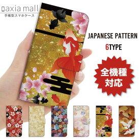 スマホケース 手帳型 全機種対応 iPhone XR XS ケース iPhone 8 7 XS Max ケース おしゃれ 和柄 デザイン 日本 Japanese 金魚 掛け軸 着物 yd016 かわいい Xperia 1 Ace XZ3 XZ2 Galaxy S10 S9 feel AQUOS sense R3 R2 HUAWEI P30 P20 カバー