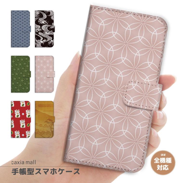 iPhone8 ケース 手帳型 おしゃれ iPhone X ケース スマホケース 手帳型 全機種対応 和柄 デザイン 日本 Japanese 金魚 掛け軸 着物 かわいい iPhone7ケース iPhoneケース カバー Xperia XZ1 XZs AQUOS sense Android One S4 X3 HUAWEI P10 P9
