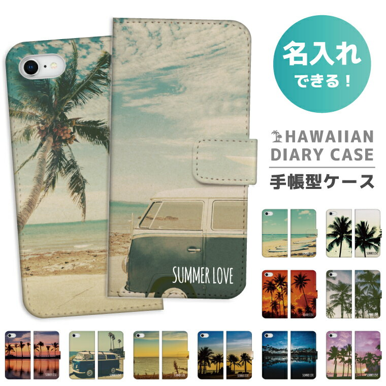 【名入れ できる】iPhone8 ケース 手帳型 おしゃれ iPhone X ケース スマホケース 手帳型 全機種対応 ハワイアン デザイン HAWAII 海外 プレゼント 男性 女性 iPhone7ケース iPhoneケース カバー Xperia XZ XZs AQUOS sense Android One S2 X1 HUAWEI P10 P9