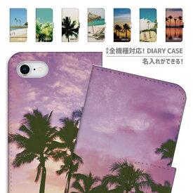【名入れ できる】スマホケース 手帳型 アイフォン 全機種対応 iPhone SE 第2世代 11 Pro XR 8 7 XS Max ケース おしゃれ ハワイアン ハワイ デザイン 海外 プレゼント 男性 女性 Xperia 1 Ace XZ3 Galaxy S10 S9 AQUOS sense カバー