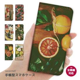 スマホケース 手帳型 全機種対応 iPhone XR XS ケース iPhone 8 7 XS Max ケース おしゃれ 果物 フルーツ キウイ チェリー イチゴ ブルーベリー オレンジ かわいい Xperia 1 Ace XZ3 XZ2 Galaxy S10 S9 feel AQUOS sense R3 R2 HUAWEI P30 P20 カバー