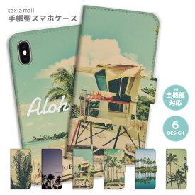 スマホケース 手帳型 全機種対応 iPhone XR XS ケース iPhone 8 7 XS Max ケース おしゃれ ALOHA デザイン アロハ ハワイアン ハワイ ビーチ SURF yd022 かわいい Xperia 1 Ace XZ3 XZ2 Galaxy S10 S9 feel AQUOS sense R3 R2 HUAWEI P30 P20 カバー