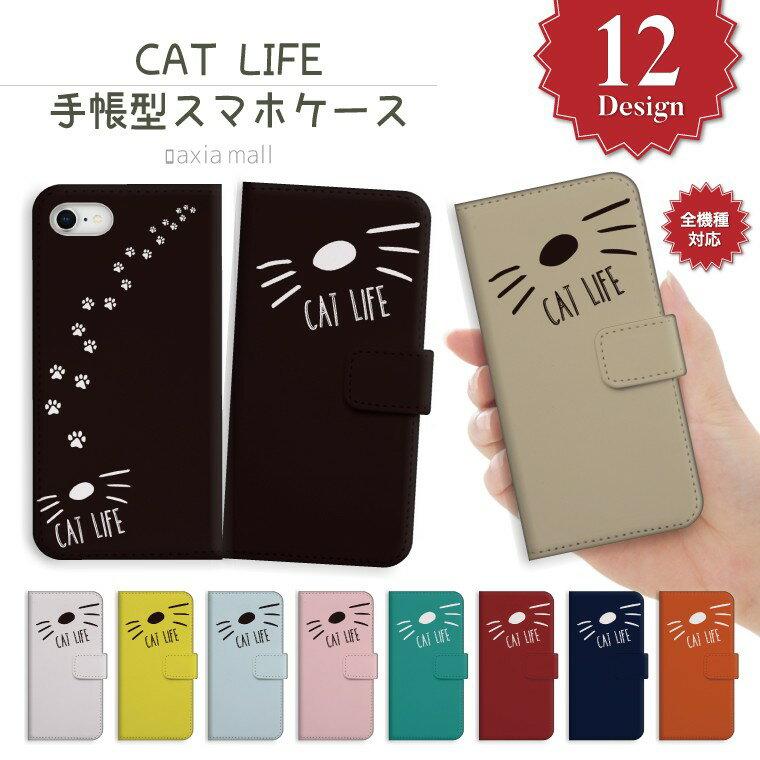 スマホケース 手帳型 全機種対応 iPhone8 ケース iPhone XS XS Max XR ケース おしゃれ 猫 ネコ デザイン Cat キャット CAT LIFE シルエット ペット かわいい Xperia XZ1 XZ2 Galaxy S9 S8 feel AQUOS sense R2 HUAWEI P20 P10 カバー