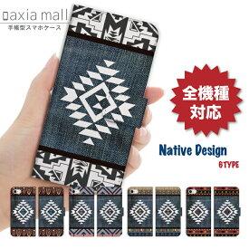 スマホケース 手帳型 全機種対応 iPhone 11 Pro XR XS ケース iPhone 8 7 XS Max ケース おしゃれ ネイティブ デニム デザイン エスニック アメリカン ボヘミアン かわいい Xperia 1 Ace XZ3 XZ2 Galaxy S10 S9 feel AQUOS sense R3 R2 HUAWEI P30 P20 カバー