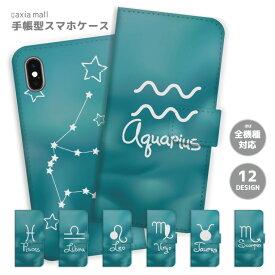 スマホケース 手帳型 全機種対応 iPhone 11 Pro XR XS ケース iPhone 8 7 XS Max ケース おしゃれ 星座 デザイン PLANETARIUM プラネタリウム 星占い かわいい Xperia 1 Ace XZ3 XZ2 Galaxy S10 S9 feel AQUOS sense R3 R2 HUAWEI P30 P20 カバー