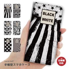 スマホケース 手帳型 全機種対応 iPhone XR XS ケース iPhone 8 7 XS Max ケース おしゃれ モノクロ デザイン ボーダー ドット ストライプ ブラック ホワイト かわいい Xperia 1 Ace XZ3 XZ2 Galaxy S10 S9 feel AQUOS sense R3 R2 HUAWEI P30 P20 カバー