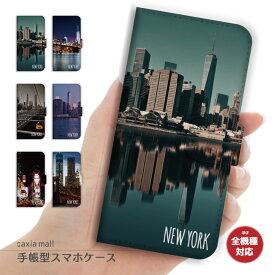 スマホケース 手帳型 全機種対応 iPhone 11 Pro XR XS ケース iPhone 8 7 XS Max ケース おしゃれ NEW YORK デザイン ニューヨーク アメリカ 街並み 自由の女神 かわいい Xperia 1 Ace XZ3 XZ2 Galaxy S10 S9 feel AQUOS sense R3 R2 HUAWEI P30 P20 カバー