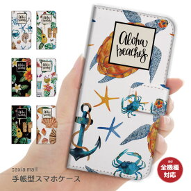 スマホケース 手帳型 全機種対応 iPhone XR XS ケース iPhone 8 7 XS Max ケース おしゃれ ALOHA Beaches ハワイアン ハワイ ビーチ パイナップル かわいい Xperia 1 Ace XZ3 XZ2 Galaxy S10 S9 feel AQUOS sense R3 R2 HUAWEI P30 P20 カバー
