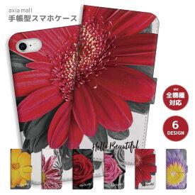 スマホケース 手帳型 全機種対応 iPhone XR XS ケース iPhone 8 7 XS Max ケース おしゃれ 花柄 デザイン プルメリア ローズ 花柄 ハワイアン Hawaii かわいい Xperia 1 Ace XZ3 XZ2 Galaxy S10 S9 feel AQUOS sense R3 R2 HUAWEI P30 P20 カバー