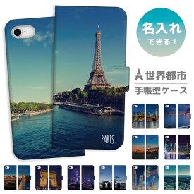 【名入れ できる】スマホケース 手帳型 全機種対応 iPhone 11 Pro XR XS ケース iPhone 8 7 XS Max ケース おしゃれ 世界都市 ニューヨーク ロンドン パリ プレゼント 男性 女性 Xperia 1 Ace XZ3 XZ2 Galaxy S10 S9 feel AQUOS sense R3 R2 HUAWEI P30 P20 カバー